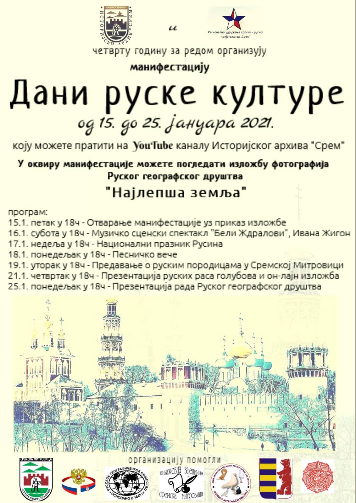 Dani ruske kulture 2021